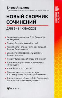 Новый сборник сочинений для 5-11 классов