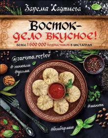 Восток - дело вкусное! - Зарема Хаджиева