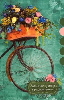 """Записная книжка """"Велосипед с корзиной"""" (112 листов, А6) (С0330-19)"""