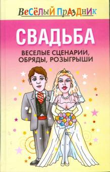 Свадьба. Веселые сценарии, обряды, розыгрыши