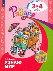 Узнаю мир. Развивающая книга для детей 3-4 лет. ФГОС ДО