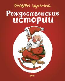Маури Куннас - Рождественские истории. Сборник