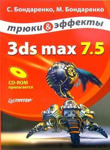 3ds max 7.5. Трюки и эффекты (+ CD) - Бондаренко, Бондаренко