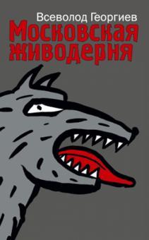 Московская живодерня. Сборник рассказов