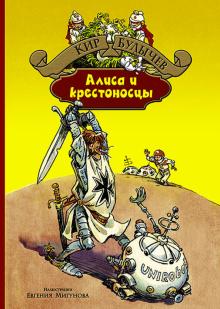 Алиса и крестоносцы. Золотой медвежонок. Дети динозавров. Гость в кувшине