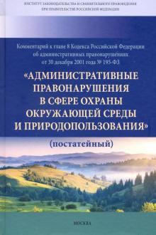 Комментарий к главе 8 Кодекса Российской Федерации об административных правонарушениях - Галиновская, Ноздрачев, Васильева