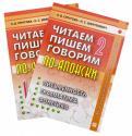Стругова, Шефтелевич - Читаем, пишем, говорим по-японски. В 2-х томах (+CD и прописи) обложка книги