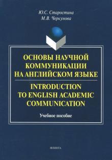 Introduction to English Academic Communication. Учебное пособие