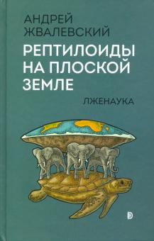 Андрей Жвалевский - Рептилоиды на плоской Земле. Лженаука