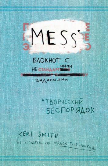 Творческий беспорядок (Mess). Блокнот с нестандартными заданиями (английская обложка)