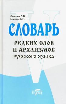 Словарь редких слов и архаизмов