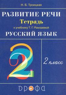 Russkij jazyk. Razvitie rechi. 2 klass. Rabochaja tetrad k uchebniku T.G. Ramzaevoj