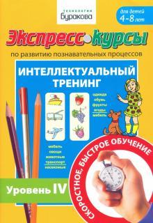Экспресс-курсы по развитию познавательных процессов. Интеллектуальный тренинг. Уровень 4