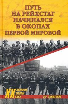 Путь на Рейхстаг начинался в окопах Первой мировой - Владимир Анищенков