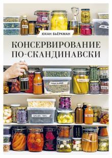 Юхан Бьёркман - Консервирование по-скандинавски. Ферментация, маринование, сушка и авторские приправы