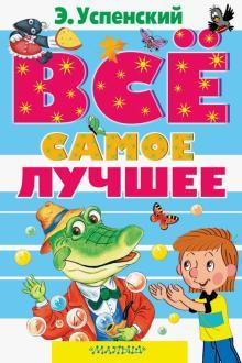 Все самое лучшее - Эдуард Успенский