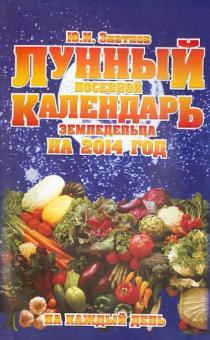 Лунный посевной календарь земледельца на 2014 год на каждый день - Ю. Знатнов