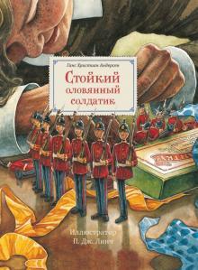 Стойкий оловянный солдатик - Ганс Андерсен