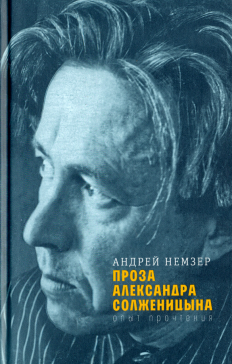 Проза Александра Солженицына. Опыт прочтения