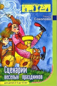 Сценарии веселых праздников - Лариса Соколова