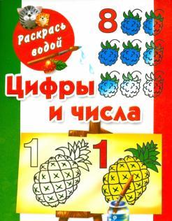 Людмила Двинина - Цифры и числа до 10 обложка книги