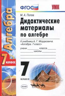 Алгебра. 7 класс. Дидактические материалы к учебнику А. Г. Мордковича. ФГОС