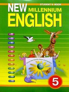 Английский язык: Английский язык нового тысячелетия.Учебник для 5 кл.общеобр. учрежд.