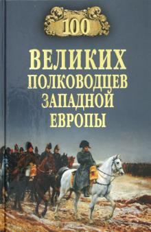 100 великих полководцев Западной Европы - Алексей Шишов