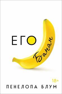 Его банан - Пенелопа Блум