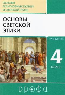 Основы светской этики. 4-5 классы. Учебник. РИТМ. ФГОС