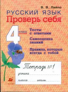 Русский язык. 4 класс. Проверь себя: рабочая тетрадь № 1