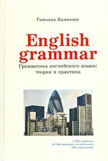 English Grammar. Грамматика английского языка. Теория и практика