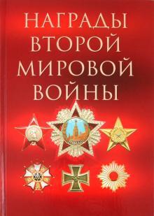Награды Второй мировой войны - Дмитрий Суржик