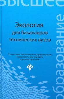 Экология. Учебное пособие для бакалавров технических вузов