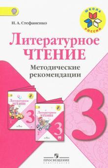 Литературное чтение. 3 класс. Методические рекомендации к учебнику Л.Ф. Климановой. ФГОС