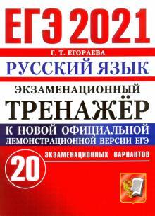 ЕГЭ-2021. Русский язык. Экзаменационный тренажер. 20 вариантов