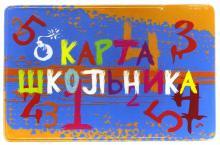 """Обложка-карман для карточек, пропусков """"Школьник"""" (2802.ЯК.ШК)"""