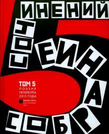 Антология современной поэзии Санкт-Петербурга. Том 5. Стихотворения 2013 года