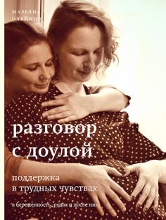 Разговор с доулой. Поддержка в трудных чувствах в беременность, родах и после них