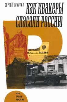 Как квакеры спасали Россию