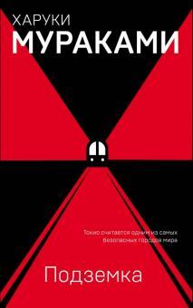 Подземка - Харуки Мураками