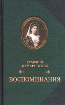 Камаровская Е.Л. Воспоминания. Комаровский Е.Ф. Записки