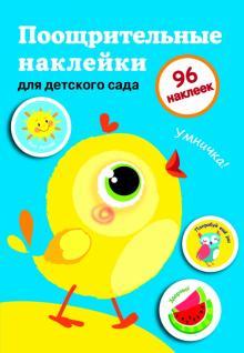 Поощрительные наклейки для детского сада. Выпуск 2. Цыпленок