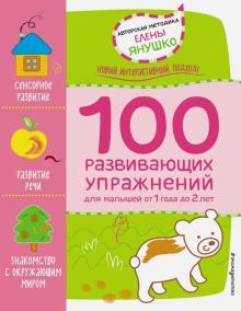 1+ 100 развивающих упражнений