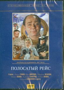 Полосатый рейс (DVD)