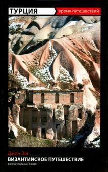 Турция. Византийское путешествие