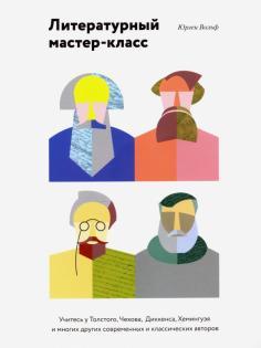 Литературный мастер-класс. Учитесь у Толстого, Чехова, Диккенса, Хемингуэя и многих других
