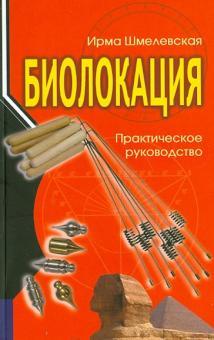 Биолокация. Практическое руководство
