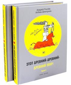 Этот древний-древний-древний мир! В 2-х томах