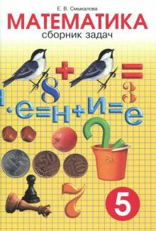 Решения сборника задач смыкалова решение задач с использованием математических моделей